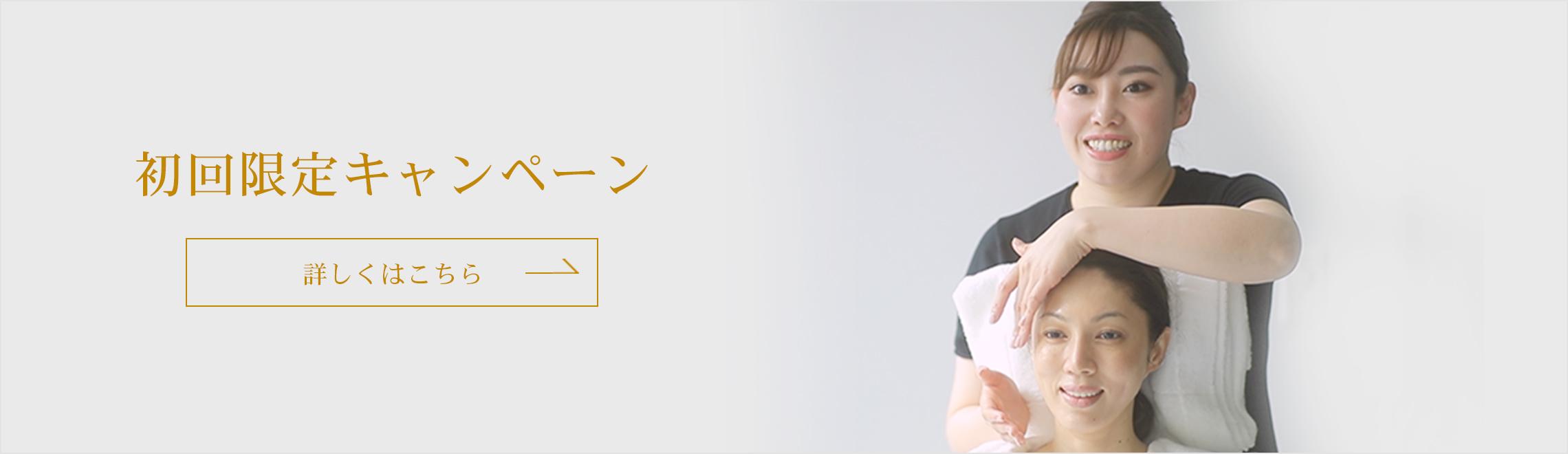 静岡市の痩身・小顔専門エステ初回限定キャンペーン