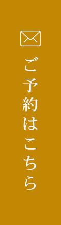 静岡市の痩身・小顔専門エステへのご予約・お問い合わせ