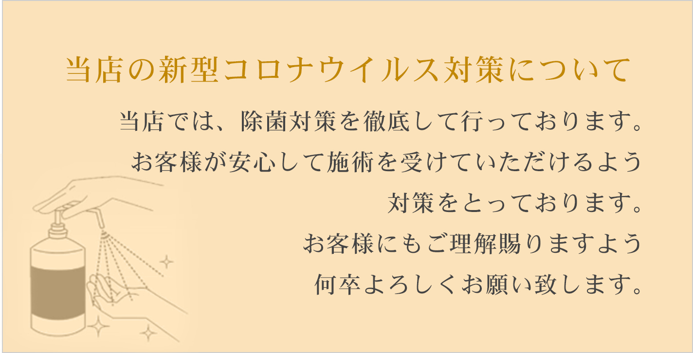 静岡市の痩身・小顔専門エステのコロナウイルス対策について